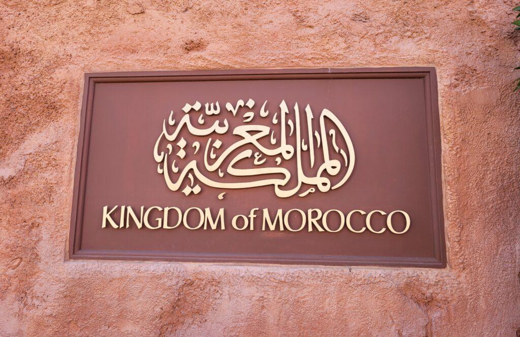 Kingdom of Morocco Sign in Epcot's World Showcase