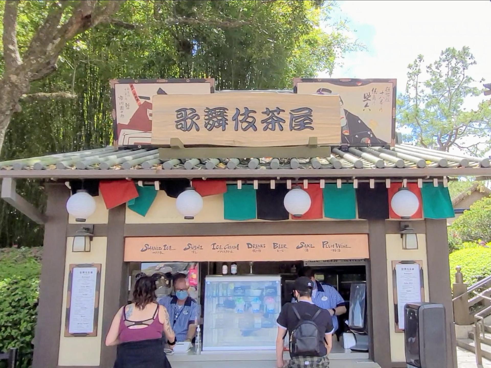 Kabuki Cafe at Disney's Epcot